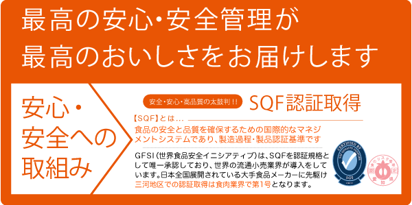 sqf_footer